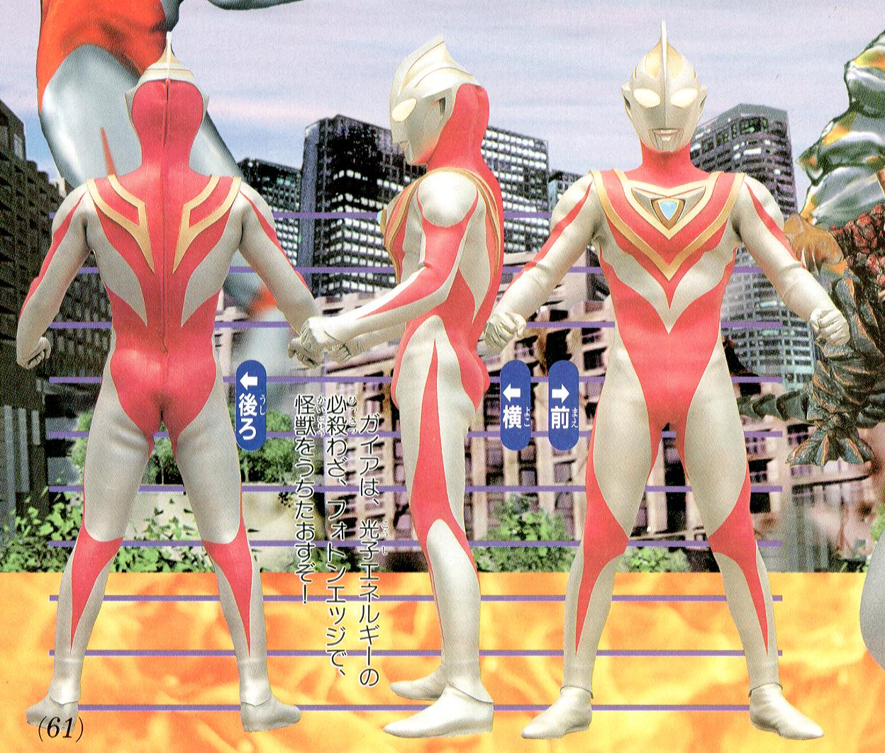 Next Dyna Ultraman Gaia